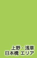 上野・浅草・日本橋エリア